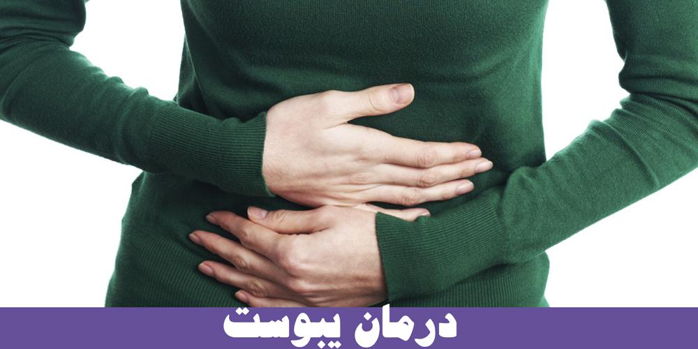 درمان یبوست